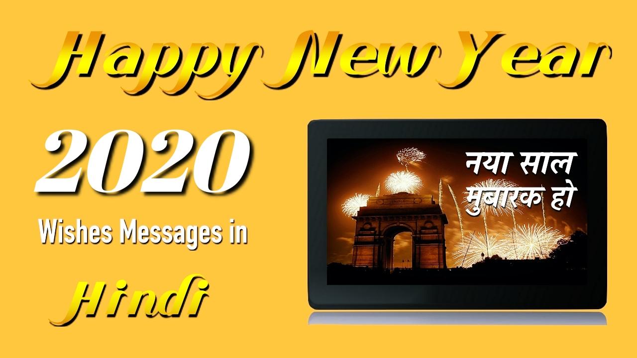 Frohes Neues Jahr Wünsche Karten & Nachrichten 2020