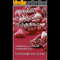 முழுதாய் ஈர்த்தாய் முத்தக்காரா : muluthaai eerththaai muththakkaara (Tamil Edition)