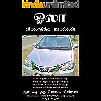 ஓலா: Ola (Tamil Edition)