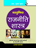 Objective Political Science (Hindi Edition)