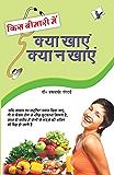 Kis Bimari Mein Kya Khaye Aur Kya Na Khaye (Hindi Edition)