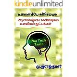 'உளவியல் நுட்பங்கள்' (Psychological Techniques in Tamil): unnai neeye sariseiyum 'Ulaviyal Nutpangal' (Psychological techniqu