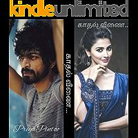காதல் வீணை...: Kadhal veenai... (Tamil Edition)