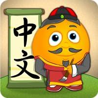 Fun Chinese – Des jeux d'apprentissage de la langue chinois mandarine pour les enfants.