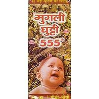 Ghutti 555 Mugli (180 ml)- Pack of 2