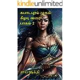 கபாடபுரம் முதல் கீழடி வரை : பாகம் 2 (Tamil Edition)