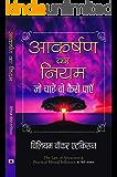 "Aakarshan ka Niyam : Hindi Translation of International Bestseller ""The Law of Attraction 7 Practical Mental Influence…"