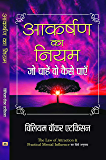 Aakarshan ka Niyam (Hindi Edition)