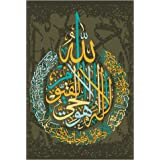 Anne Print Solutions® Ayatul Kursi Poster (Without Frame) for Islamic Wall Religious Poster Pack of 1 Poster Size 13 Inch* X