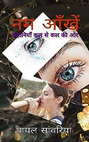 नम आँखें: कहानियाँ  कल से कल की ओर (Hindi Edition)