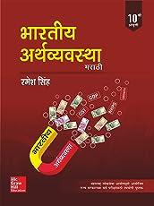 Indian Economy (Marathi)