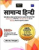 Samanya Hindi 2019 Book For All Government Exams