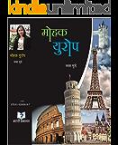 Mohak Europe: मोहक युरोप (Marathi Edition)
