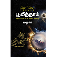 BHOOMI THAAI: பூமித்தாய் (Tamil Edition)