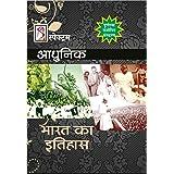 Adhunik Bharat Ka Itihas by Spectrum 2019-20 Edition (Brief History of Modern India) (Hindi)
