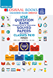 Oswaal ICSE Question Bank Chapterwise & Topicwise Solved Papers, Class-10, Hindi (For 2021 Exam) (Hindi Edition)