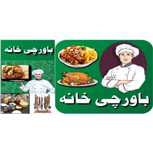 Kitchen Totky in URDU - Ubqari: Amazon co uk: Appstore for