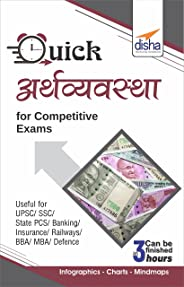Quick Bharat Ki Arthvyawastha for Competitive Exams (Hindi Edition)