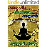 Manasanthi Arogyam Sampath Engane Netam? മനശ്ശാന്തി ആരോഗ്യം സമ്പത്ത് എങ്ങനെ നേടാം ? (Malayalam Edition)
