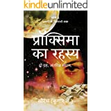Dharti Se Sitaron Tak Pehli Yatra: Proxima ka Rahasya (Hindi Edition)