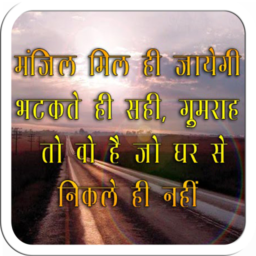 Quotes Wallpaper In Hindi: Amazon co uk: Appstore for Android