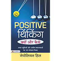 Positive Thinking Kyon Aur Kaise : Author of Think and Grow Rich (International Bestseller) (Hindi Edition)