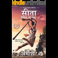Sita - Mithila Ki Yoddha Ram Chandra Shrinkhala Kitab 2 (Sita - Warrior of Mithila-Hindi) (Hindi Edition)