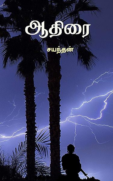 சயந்தனின் ஆதிரைக்கான பட முடிவுகள்