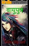 Vaayuputra / वायुपुत्र (Hindi Edition)