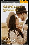 நீயின்றி நானும் இல்லையே   Neeyindri Naanum Illaye (Tamil Edition)