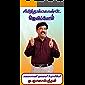 சிரித்துக் கொண்டே ஜெயிப்போம் (Tamil Edition)