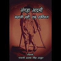 लंगड़ा आदमी ( Langda Aadmi ): कहनी नहीं, एक हकीकत (Hindi Edition)