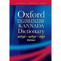 Oxford English-English-Kannada Dictionary