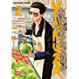 "Yakuza goes Hausmann 2: Gewinner 2020 des Will Eisner Comic Industry Awards in der Kategorie ""Best Humor Publication"" ."