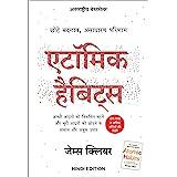 Atomic Habits (Hindi) (Hindi Edition)