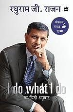 I Do What I Do Ka Hindi Anuvaad