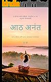 आठ अनंत: 8 सोप्या ध्यान प्रक्रिया मनातील ∞ चा अनुभव घेण्यासाठी (Marathi Edition)