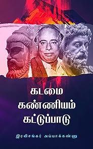 கடமை கண்ணியம் கட்டுப்பாடு (Tamil Edition)