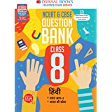 Oswaal NCERT & CBSE Question Bank Class 8 Hindi Book (For March 2021 Exam)