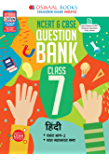 Oswaal NCERT & CBSE Question Bank Class 7, Hindi (For 2021 Exam) (Hindi Edition)