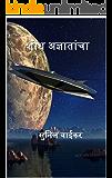 शोध अज्ञातांचा  (Marathi Edition)