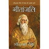 Gitanjali (Hindi)