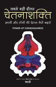 Sabse Badi Daulat Chetanashakti (Hindi Edition)