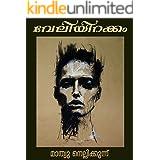 വേലിയിറക്കം (നോവൽ) മാത്യു നെല്ലിക്കുന്ന് | Veliyirakkam Novel | Mathew Nellickunnu: Mathew Nellickunnu (Malayalam Edition) Ki