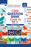 Oswaal CBSE Question Bank Class 10 Hindi B (Reduced Syllabus) (For 2021 Exam) (Hindi Edition)