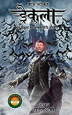 Dracula (Hindi Edition)