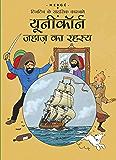Unicorn Jahaz ka Rehasye : Tintin in Hindi