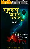 रहस्य अपार सफलता का (PART Book 2) (Hindi Edition)