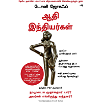 Early Indians (Tamil) (Tamil Edition)