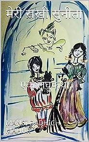 मेरी सखी सुनीता: एक लघुकथा (1) (Hindi Edition)